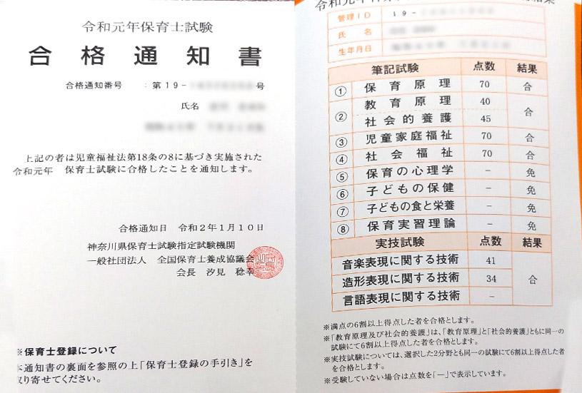 横浜市磯子区 Sさん(49歳)