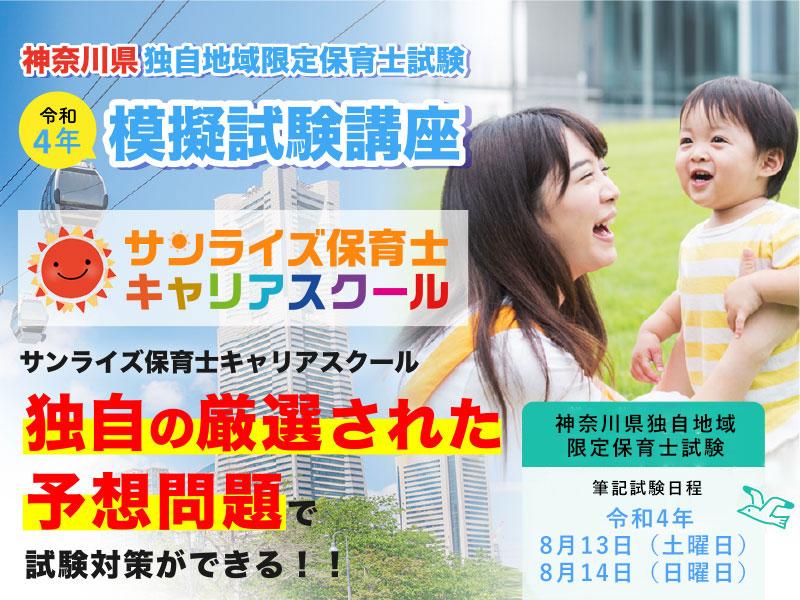 神奈川県独自地域限定保育士試験