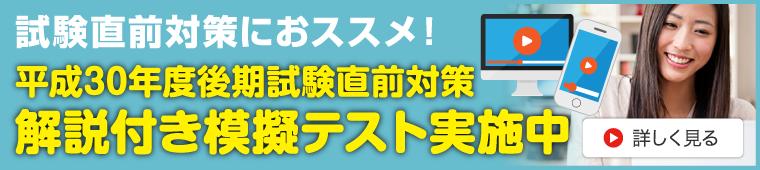 保育士資格試験対策 オンライン講座スタート!