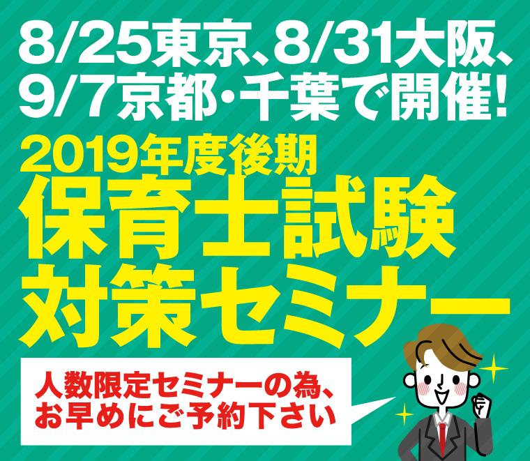 8/25東京、8/31大阪、9/7京都・千葉で開催!2019年度後期保育士試験対策セミナー