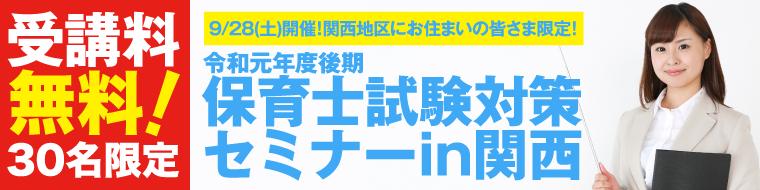 9/28(土)開催!令和元年度後期保育士試験対策セミナーin関西