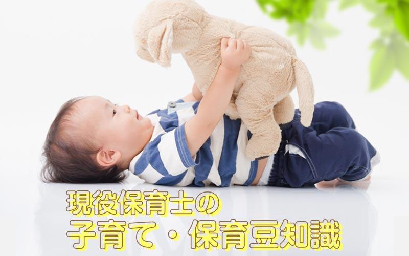 現役保育士の子育て・保育豆知識