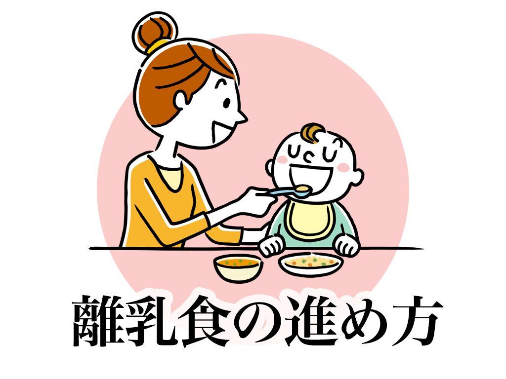 離乳食 進め方 スケジュール 2019