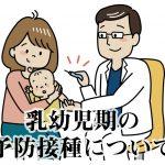 乳幼児期の予防接種について