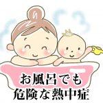 お風呂でも危険な熱中症